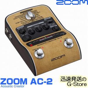 ZOOM アコギ用プリアンプ&エフェクター AC-2