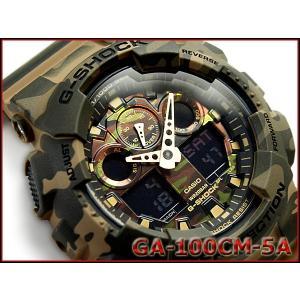 Gショック ジーショック G-SHOCK カシオ CASIO 限定モデル カモフラ アナデジ 腕時計 ゴールド グリーン カーキ GA-100CM-5A|g-supply