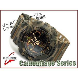 Gショック ジーショック G-SHOCK カシオ CASIO 限定モデル カモフラ アナデジ 腕時計 ゴールド グリーン カーキ GA-100CM-5A|g-supply|02