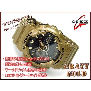 CASIO G-SHOCK カシオ Gショック 限定モデル クレイジーゴールド アナデジ 腕時計 ライトゴールド ブラック GA-110GD-9B|g-supply|02
