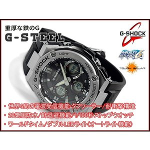 G-SHOCK Gショック Gスチール 海外モデル CASIO ソーラー 電波時計 メンズ 腕時計 ブラック シルバー GST-W110-1A|g-supply|02