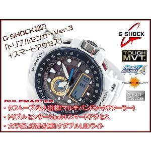 G-SHOCK Gショック ジーショック CASIO ガルフマスター 限定 海外モデル アナデジ 電波 ソーラー メンズ 腕時計 アイスブルー GWN-1000E-8A|g-supply|02