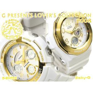 G-SHOCK ジーショック Gショック g-shock gショック Lover's Collection ラバーズコレクション 腕時計 ペアセット LOV-08A-7B g-supply