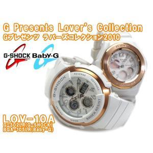 G-SHOCK ジーショック Gショック g-shock gショック ラバーズコレクション10 ペアセット ホワイト×ピンクゴールド ホワイト LOV-10A-7BDR g-supply