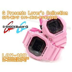 G-SHOCK ジーショック Gショック g-shock gショック ラバーズコレクション 10 腕時計 ペアセット ピンク×ブラック LOV-10B-4DR g-supply
