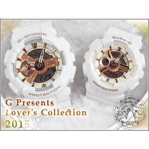 ホワイトデーなど記念日にぴったり!ラバコレ限定 ラバーズコレクション 2015 G-SHOCK Baby-G カシオ ペアセット 腕時計 ホワイト ゴールド LOV-15A-7A g-supply