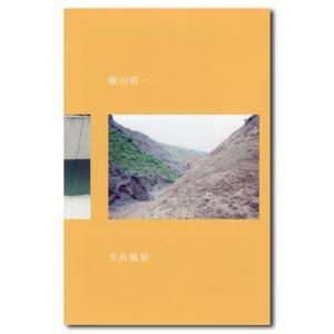 【限定250部】横山裕一 写真風景【エディションNo.入り】