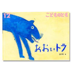 【絵本】あおいトラ(こどものとも2019年12月号)