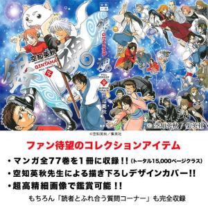 予約受付中(受付期間:8月19日まで) 9月30日発売予定!  『銀魂』は、空知英秋先生による日本の...