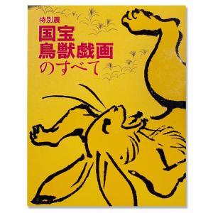 東京国立博物館特別展「国宝 鳥獣戯画のすべて」公式図録
