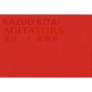 写真集『Agitators』/北井一夫
