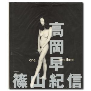 【古書】one,two,three 高岡早紀写真集 状態:美...