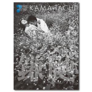 世界的写真家・細江英公と舞踏の創始者・土方巽との濃密なコラボレーションにより誕生した名作「鎌鼬」待望...