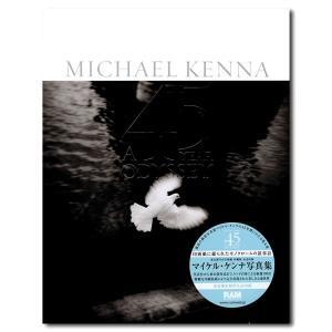 A 45 YEAR ODYSSEY マイケル・ケンナによる写真集|銀座 蔦屋書店