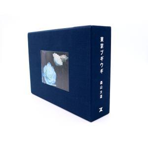 【200部限定 プリント付】東京ブギウギ特装版 森山大道 作品集