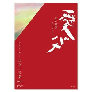 【サイン入り】愛バナ アラーキー 20年ノ言葉 2001−2020 荒木経惟