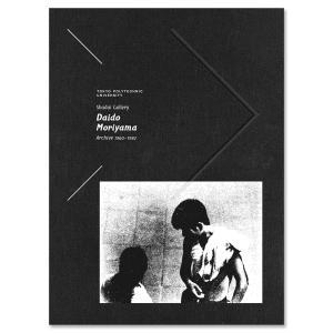 【サイン入り】森山大道写真集成 (5) 1960−1982東京工芸大学 写大ギャラリー アーカイヴ|銀座 蔦屋書店