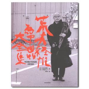 【サイン入り】荒木経惟為中国的大全集 写真集|銀座 蔦屋書店