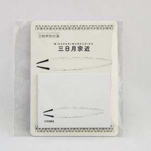 刀剣押形 付箋 三日月宗近【日本の名刀をモチーフにした文具シリーズ】|g-tsutayabooks