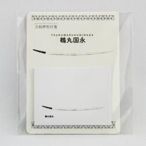 刀剣押形 付箋 鶴丸国永【日本の名刀をモチーフにした文具シリーズ】|g-tsutayabooks