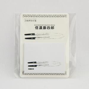 刀剣押形 付箋 信濃藤四郎【日本の名刀をモチーフにした文具シリーズ】|g-tsutayabooks