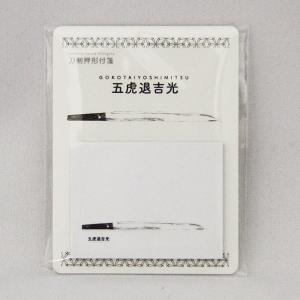 刀剣押形 付箋 五虎退吉光【日本の名刀をモチーフにした文具シリーズ】|g-tsutayabooks