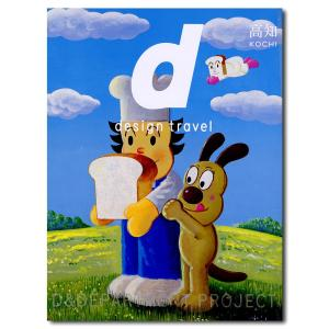 d design travel 25 高知/D&DEPARTMENT PROJECT制作のトラベルガイド