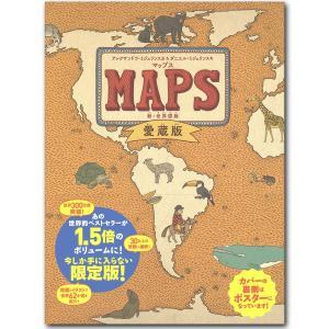 マップス 愛蔵版 新・世界図絵