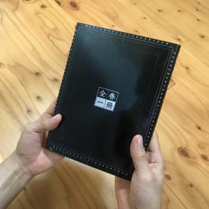 全巻一冊 デバイス本体 ※カセット別売り