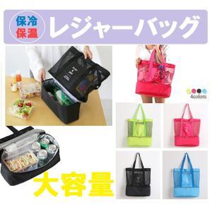 ★バッグの下に保冷バッグが付いた大容量・レジャーバッグ・保冷バックです ・保冷バッグ部には保冷剤を入...