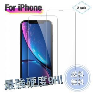 衝撃の堅さ!9H 強化ガラス 保護ガラス 2枚セット iPhoneの美しいRetinaディスプレイの...