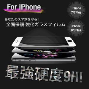 iPhone ガラスフィルム iPhone8 8Plus iPhone7 7Plus アイホン アイ...
