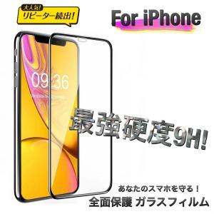 衝撃の堅さ!9H 強化ガラス 保護ガラス iPhoneの美しいRetinaディスプレイの鮮明さを脅威...