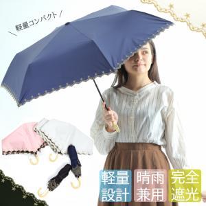 日傘 折りたたみ 完全遮光 超軽量 UVカット 折りたたみ傘 100% 遮光 かわいい スカラップ 晴雨兼用 おしゃれ 折り畳み 日傘 傘