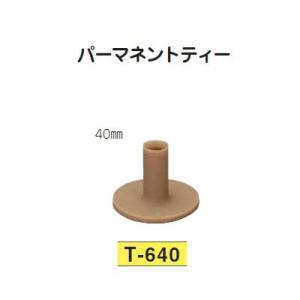 パーマネントティー(40mm) T-640 g-zone