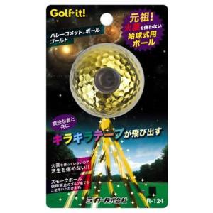 ハレーコメットボール ゴールド 1個 R-124 g-zone