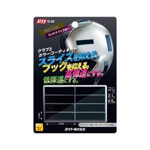 【メール便対応】ライト バランスチップ ミッドナイトブルー G-92