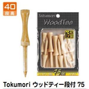 4点までメール便対応 Tokumori ウッドティー 段付 75 T-473|g-zone