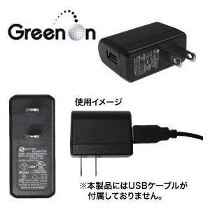 グリーンオンシリーズ共通 AC充電器 USBポートタイプ ・ケーブルなし|g-zone