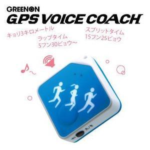 グリーンオン GPSボイスコーチ GPSランニングナビ|g-zone