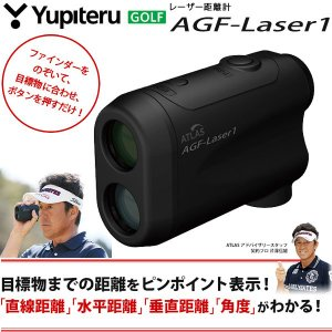 ユピテル アトラス AGF レーザー1 レーザー距離計|g-zone