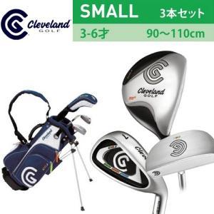 クリーブランドゴルフ ジュニアクラブ 3本セット SMALL 年齢3-6才 身長90-110cm CGJS3S|g-zone