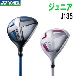 ヨネックス ゴルフ ジュニア フェアウェイウッド J135 身長目安:125〜145cm|g-zone