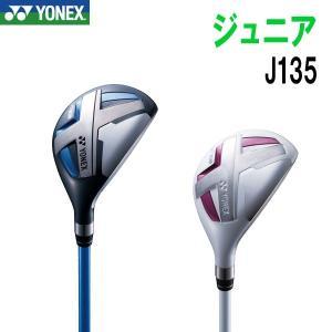 ヨネックス ゴルフ ジュニア ユーティリティ J135 身長目安:125〜145cm|g-zone