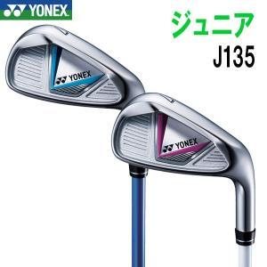 ヨネックス ゴルフ ジュニア アイアン J135 身長目安:125〜145cm|g-zone