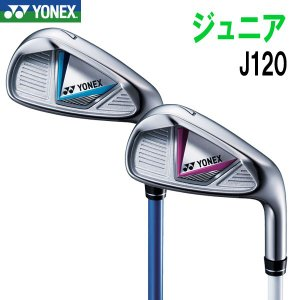ヨネックスゴルフ ジュニア アイアン J120 身長目安:110〜130cm|g-zone