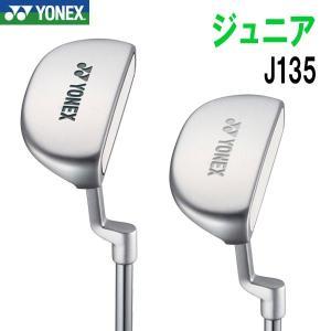 ヨネックス ジュニア パター J135 (身長目安:125〜145cm)|g-zone