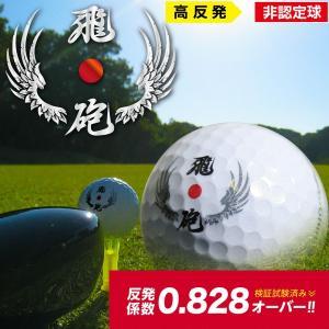 送料無料 リンクス 飛砲 ゴルフボール 1ダース 12球入 超高反発ボール 19sbn|g-zone