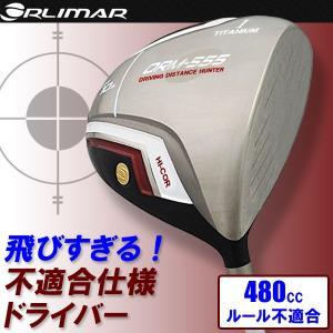 オリマー ORM-555 チタン ドライバー ORLIMAR 飛び過ぎ高反発|g-zone