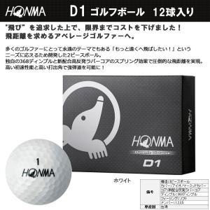 ホンマ ゴルフ D1 ゴルフボール 1ダース1...の詳細画像1